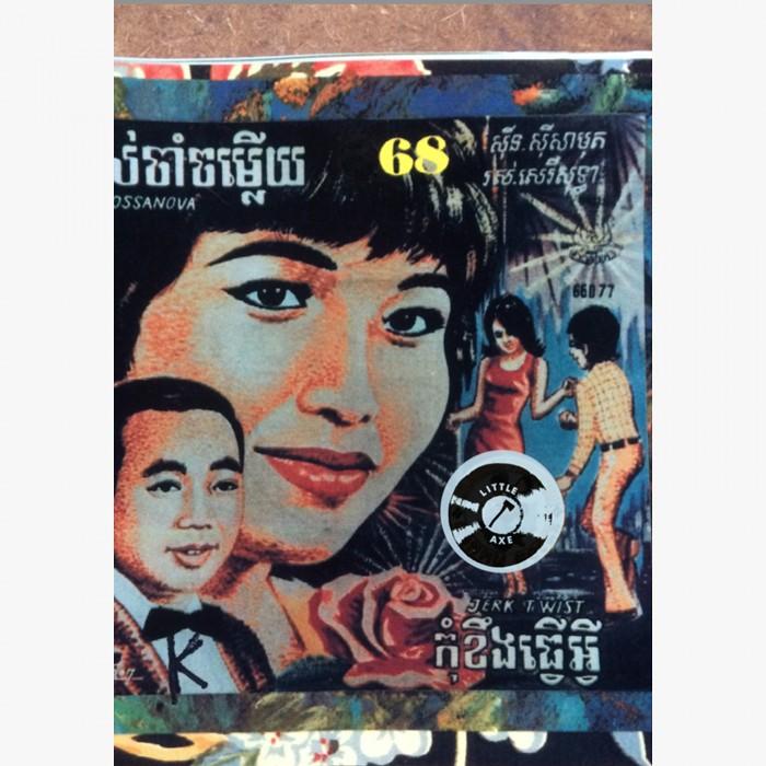Cambodian Oldies